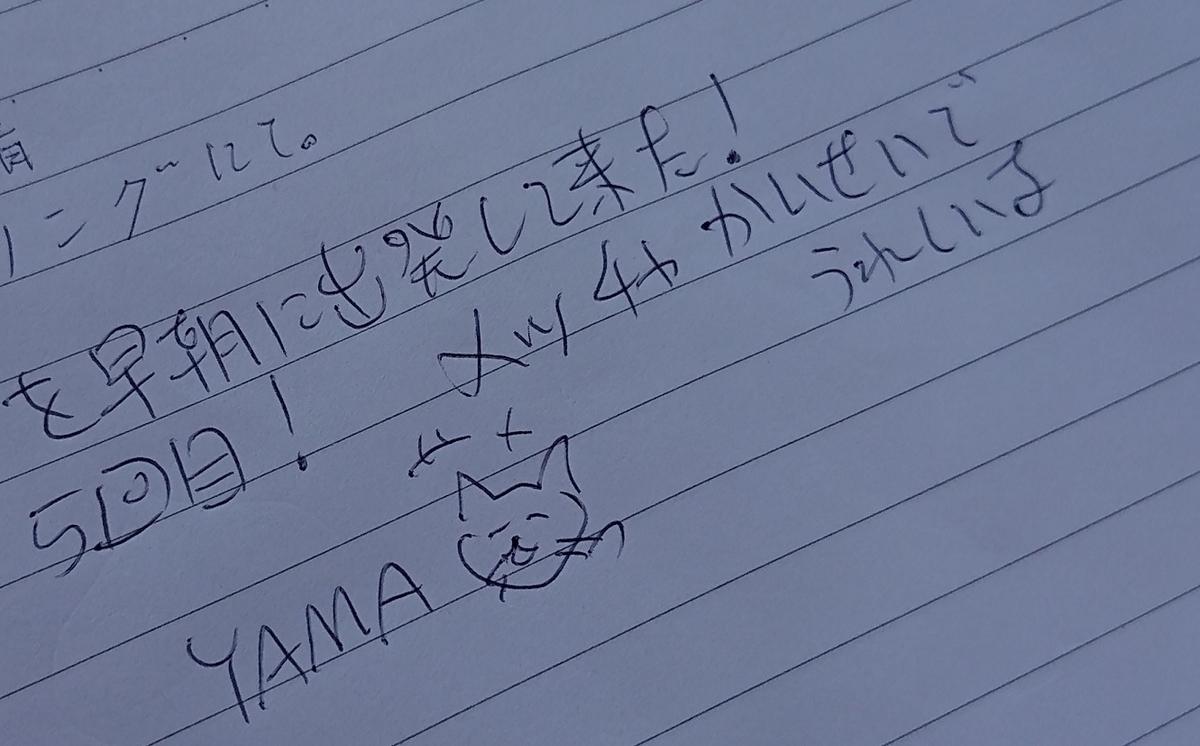 f:id:yama31183:20210317191353j:plain