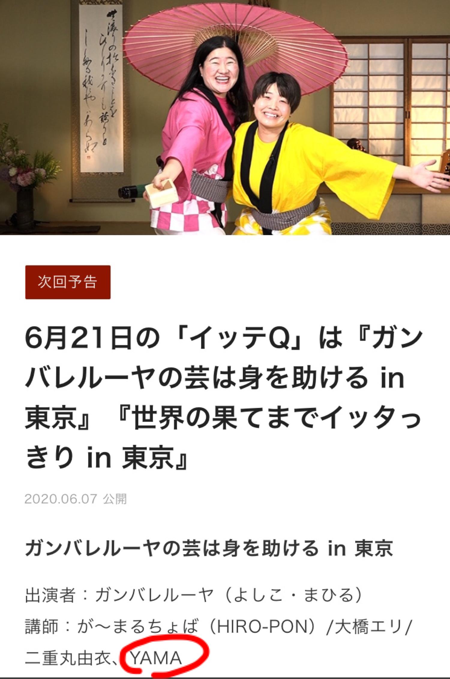 f:id:yama46:20200613172347p:image