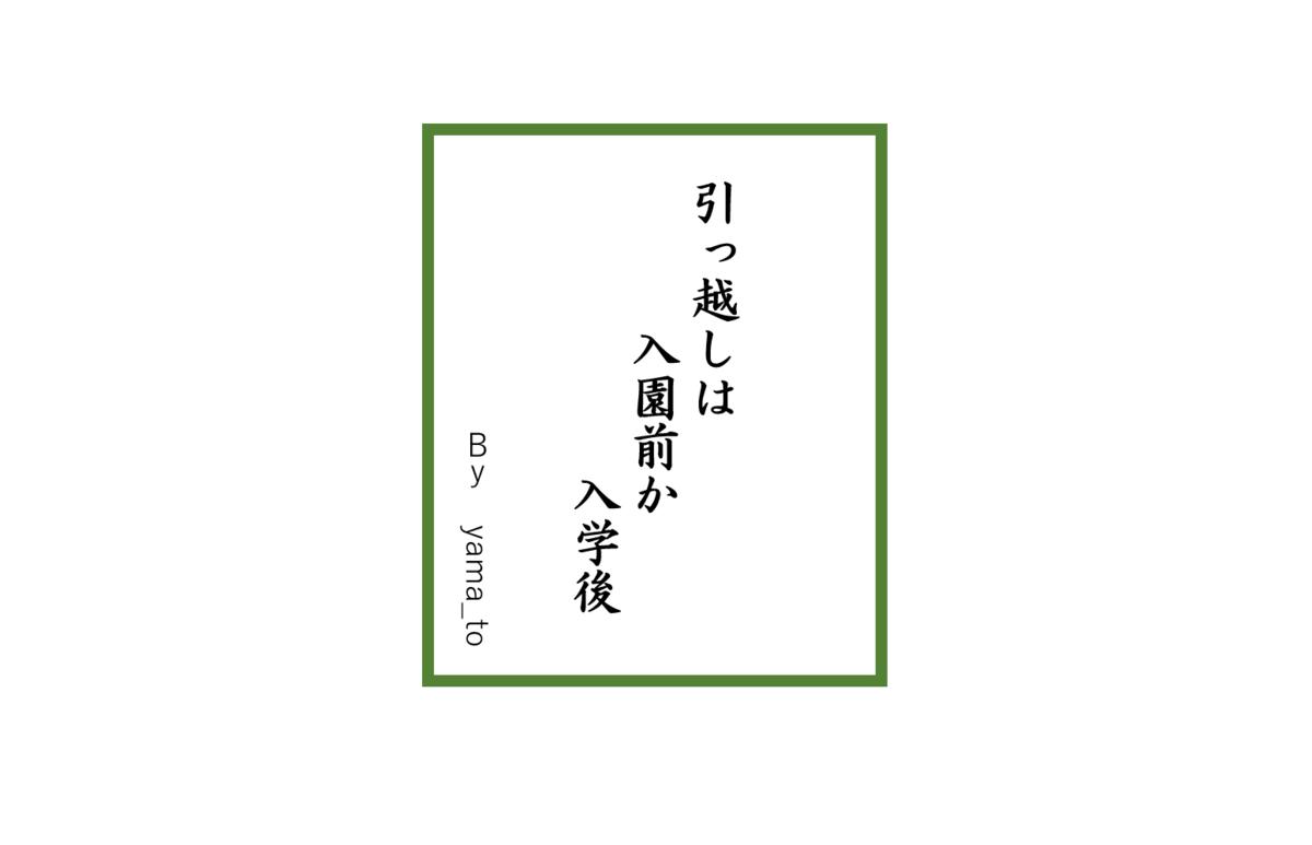 f:id:yama_to:20201203174702p:plain