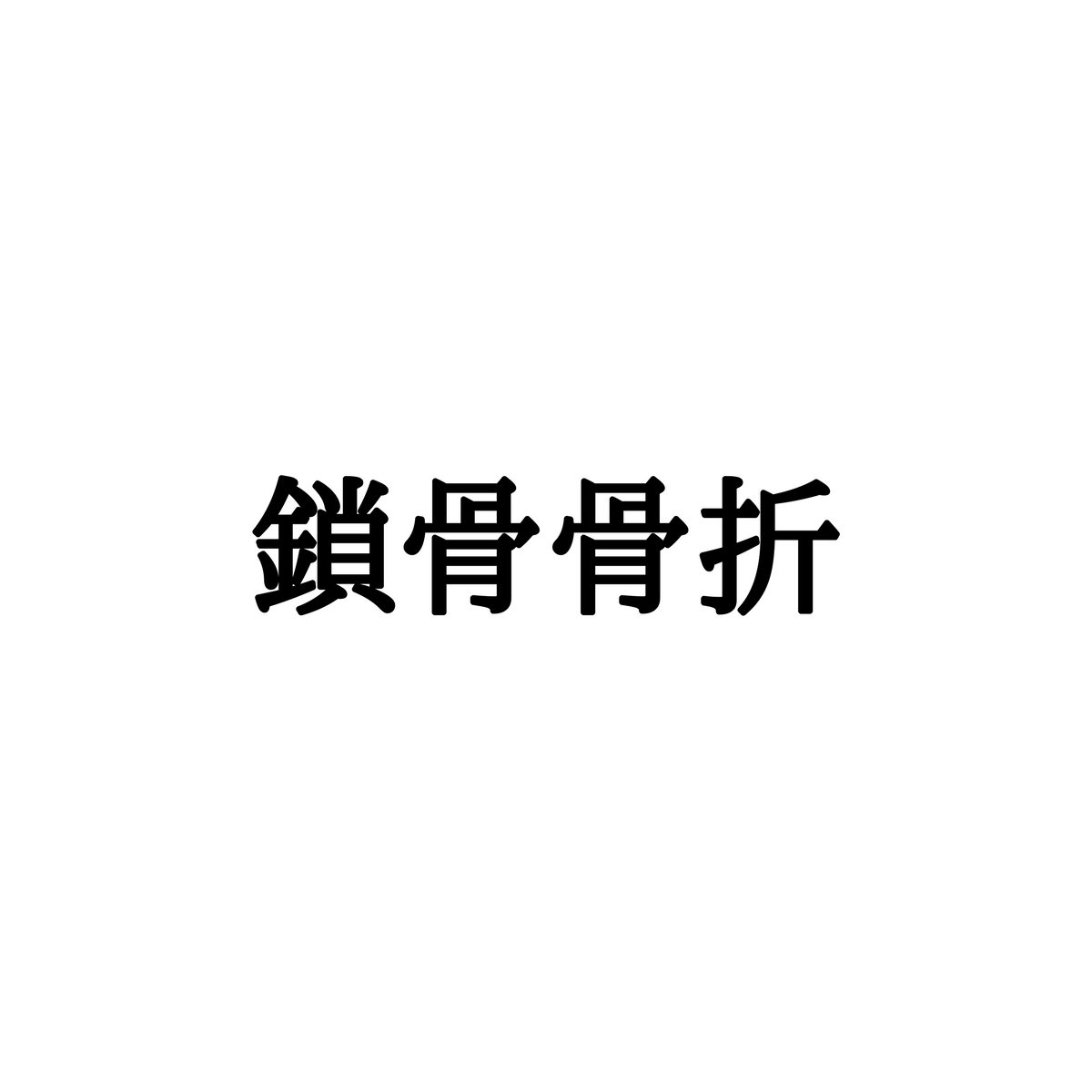 20180121111058