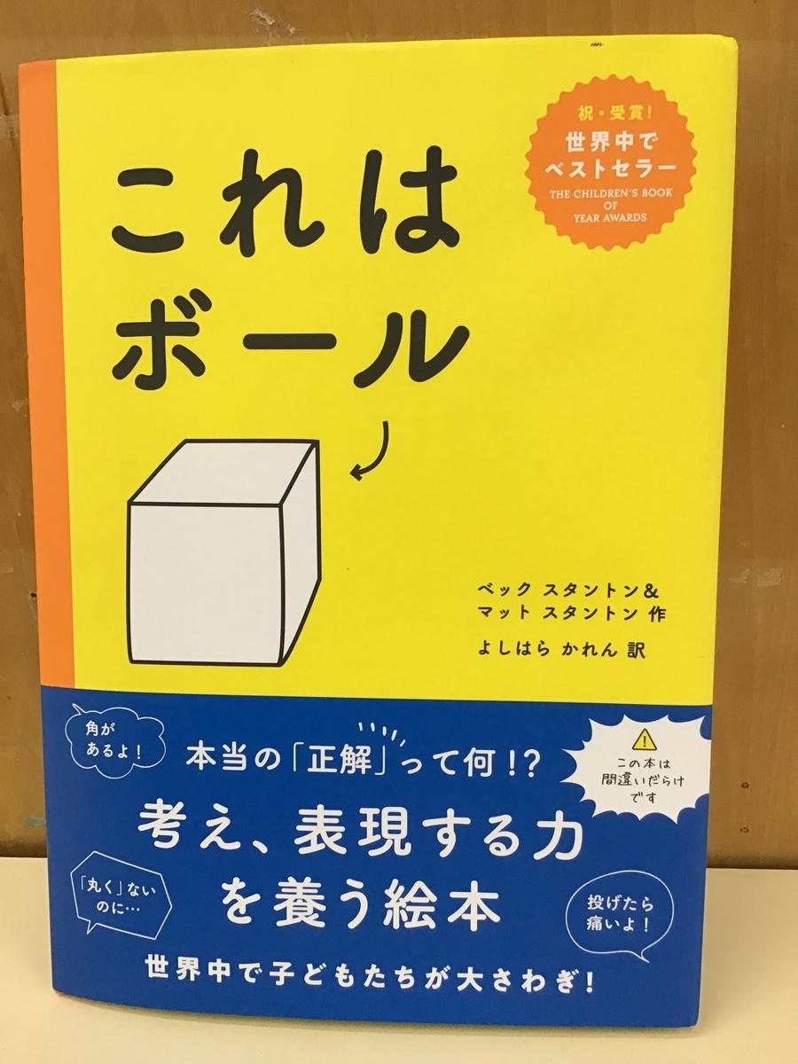 f:id:yamabiko_sensei:20210714181710j:plain