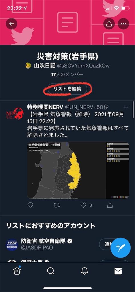 f:id:yamabuki61gou:20210916210746j:plain