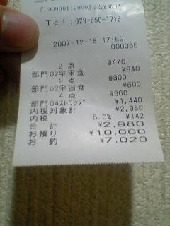 20071221030459