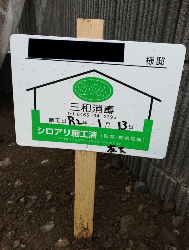 防蟻処理 施工済み 看板