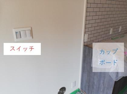 冷蔵庫側のスイッチ側の写真