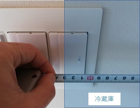 スイッチで冷蔵庫が隠れる