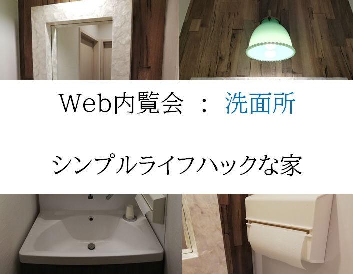 WEB内覧会 洗面所