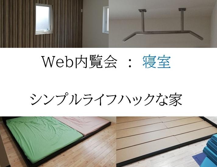 WEB内覧会 寝室