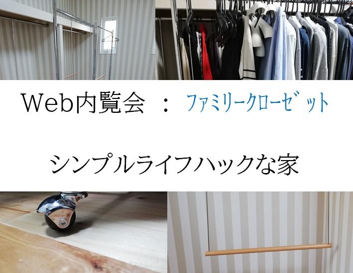 WEB内覧会ファミリークローゼット