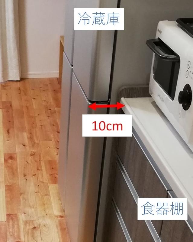 冷蔵庫の出っ張りは10cm