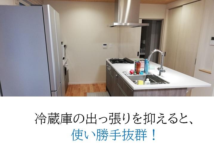 冷蔵庫の出っ張りを抑える