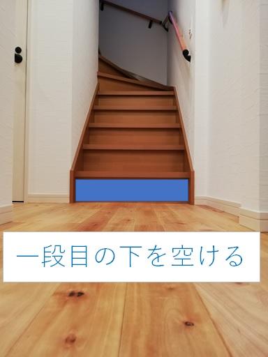 階段の一段目に基地