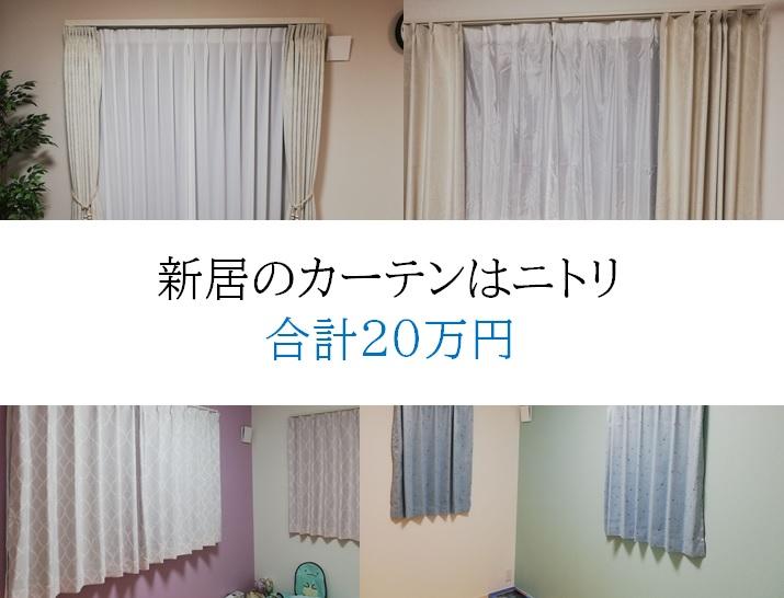 新居のカーテンはニトリで20万
