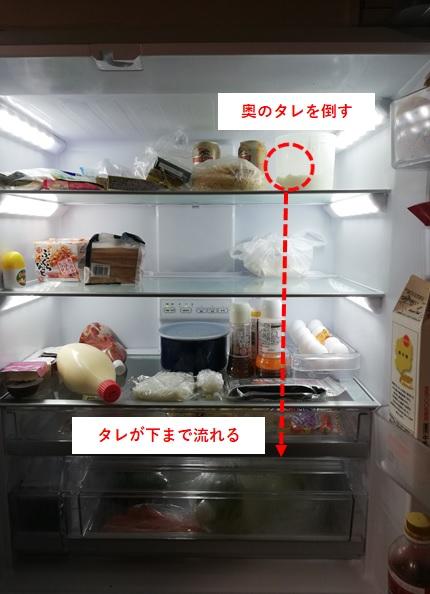 冷蔵庫内の様子