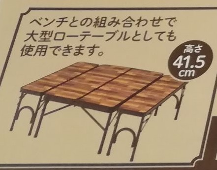 大型ローテーブル