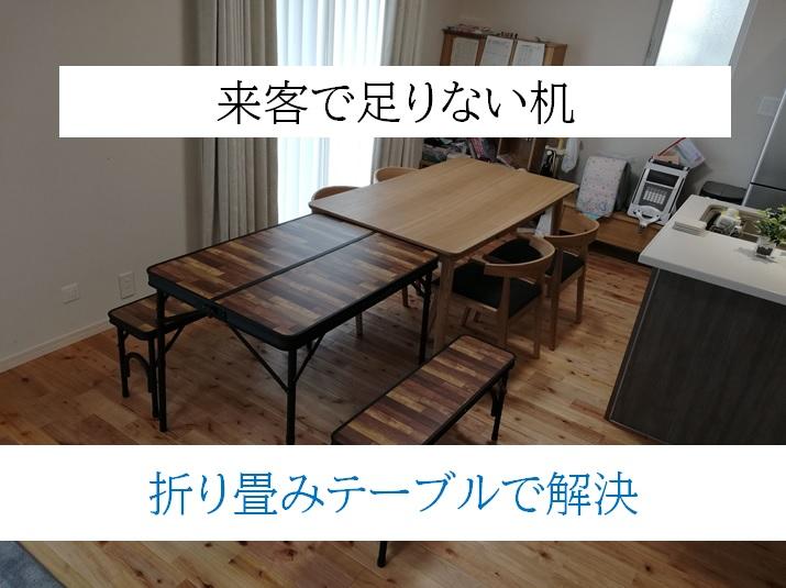 足りない机は折り畳みテーブルで