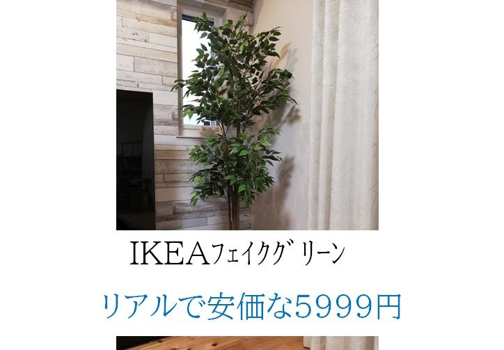 IKEAフェイクグリーンがオススメ