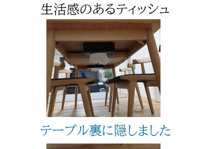 ティッシュをテーブル裏に隠す