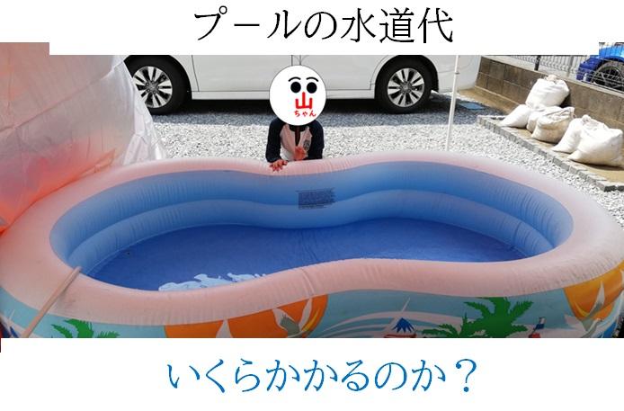 プールの水道代金いくら?