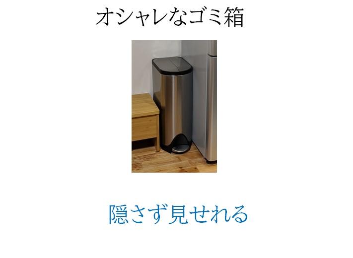 オシャレなゴミ箱は隠さず見せれる