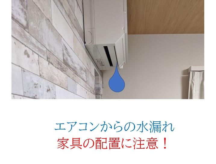 エアコンからの水漏れ