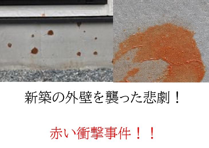 新築を襲った赤い衝撃