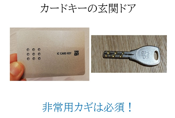 カードキーには非常用カギが必須