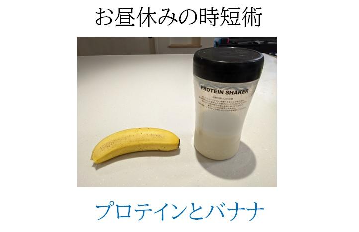 時短術 プロテインとバナナ
