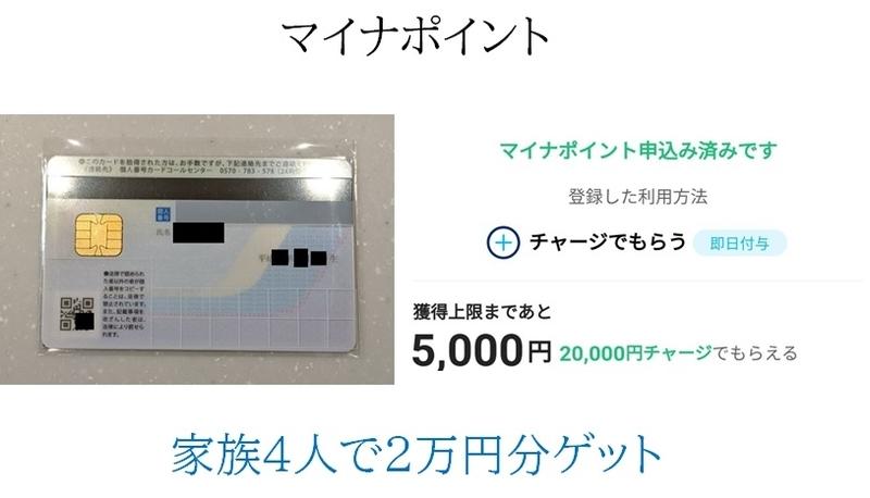 マイナポイント2万円分ゲット