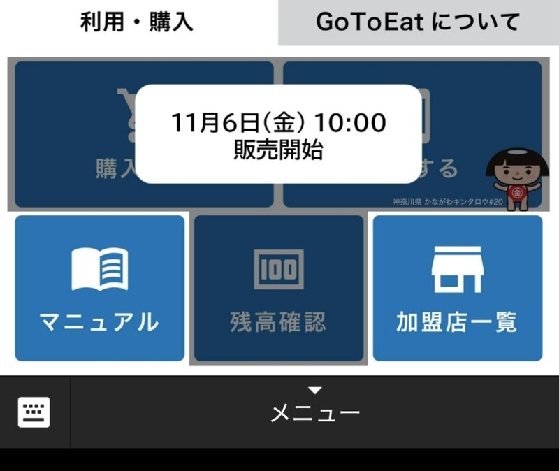 LINEの購入画面