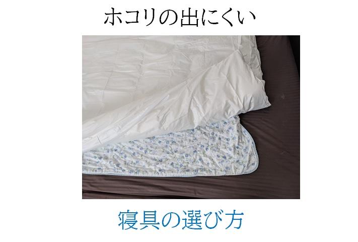 ホコリの出にくい寝具選び