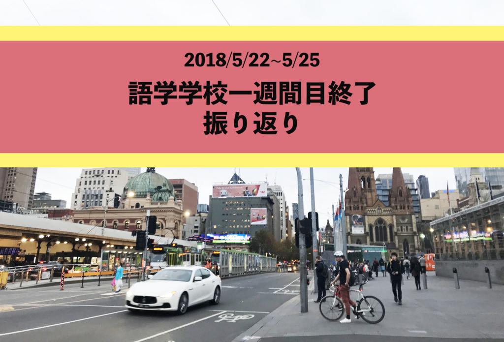 f:id:yamachan0715:20180527195708j:plain