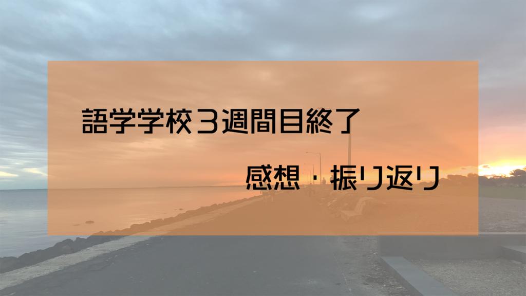 f:id:yamachan0715:20180611193910j:plain