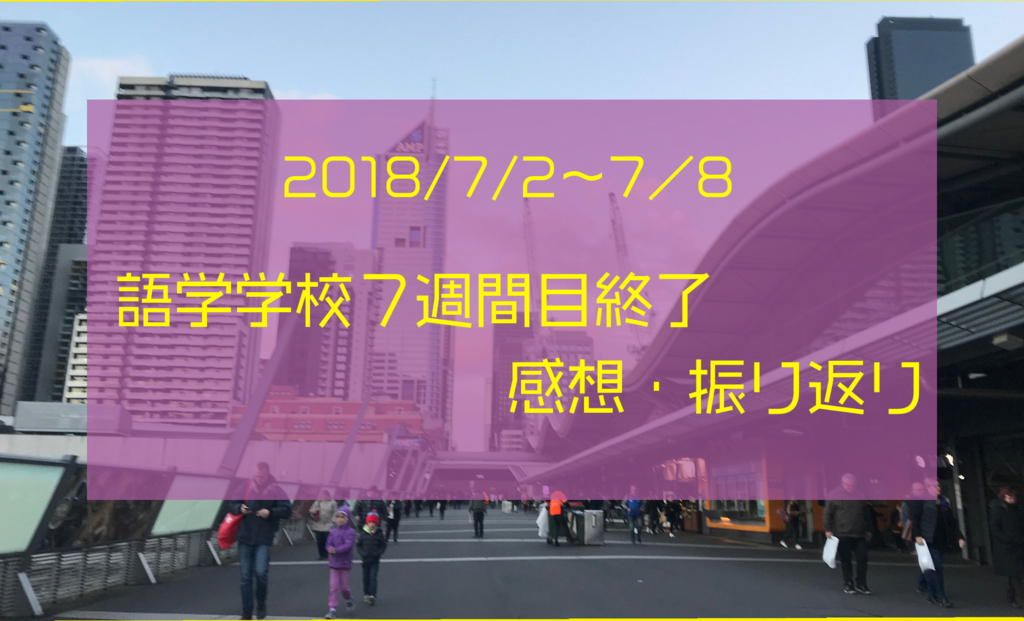 f:id:yamachan0715:20180708230306j:plain