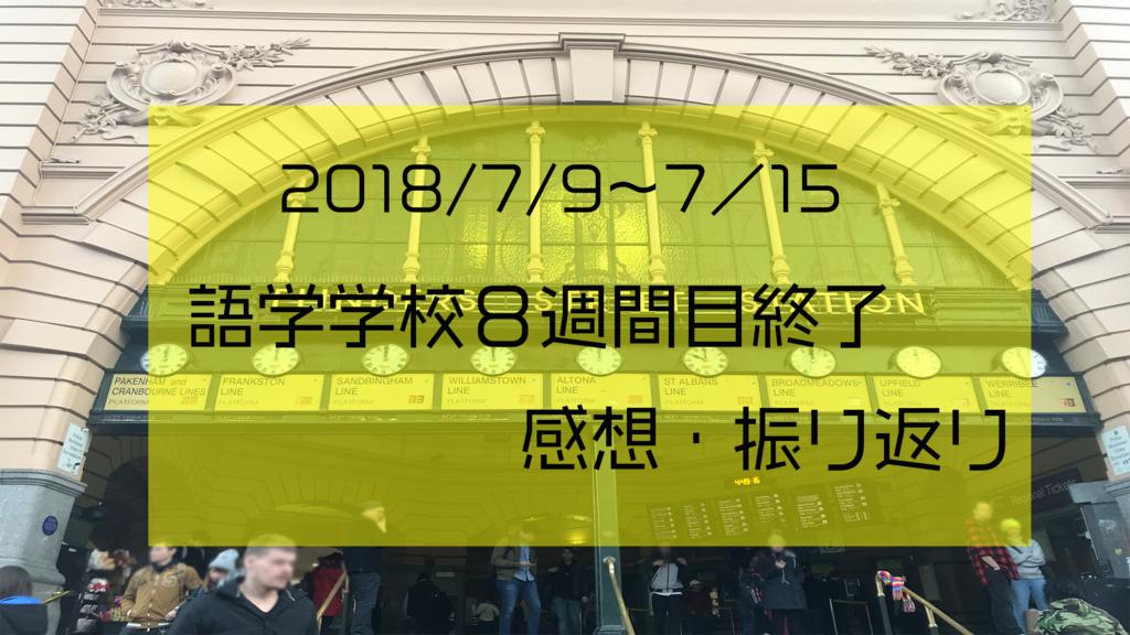 f:id:yamachan0715:20180715213440j:plain