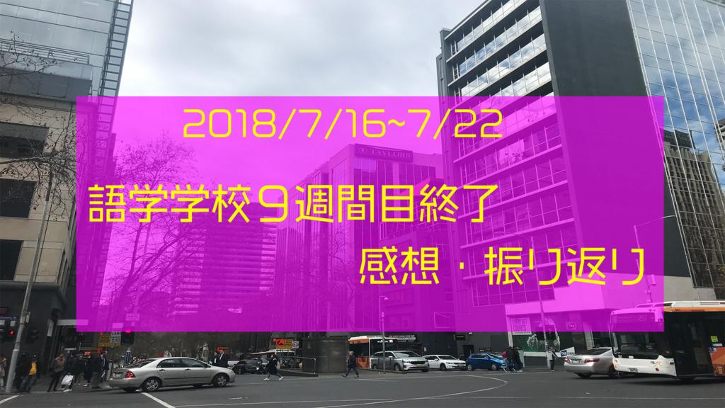 f:id:yamachan0715:20180722224907j:plain
