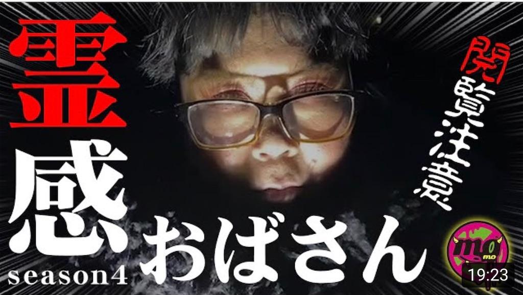 予定 2019 心霊 番組