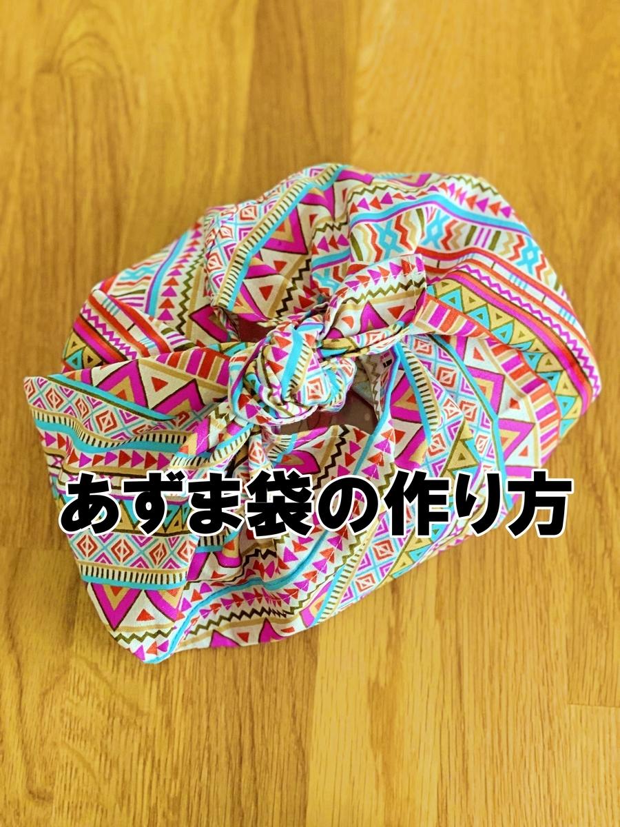 f:id:yamache:20210519212409j:plain