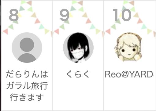 f:id:yamachi_9rakura:20210216010410p:plain