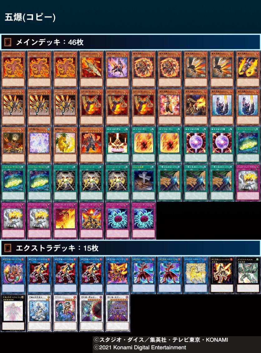 f:id:yamachi_9rakura:20210908220856j:plain