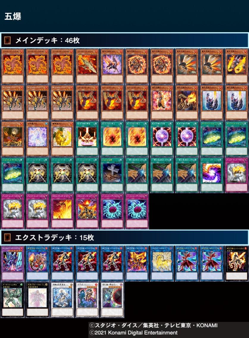 f:id:yamachi_9rakura:20210908220931j:plain