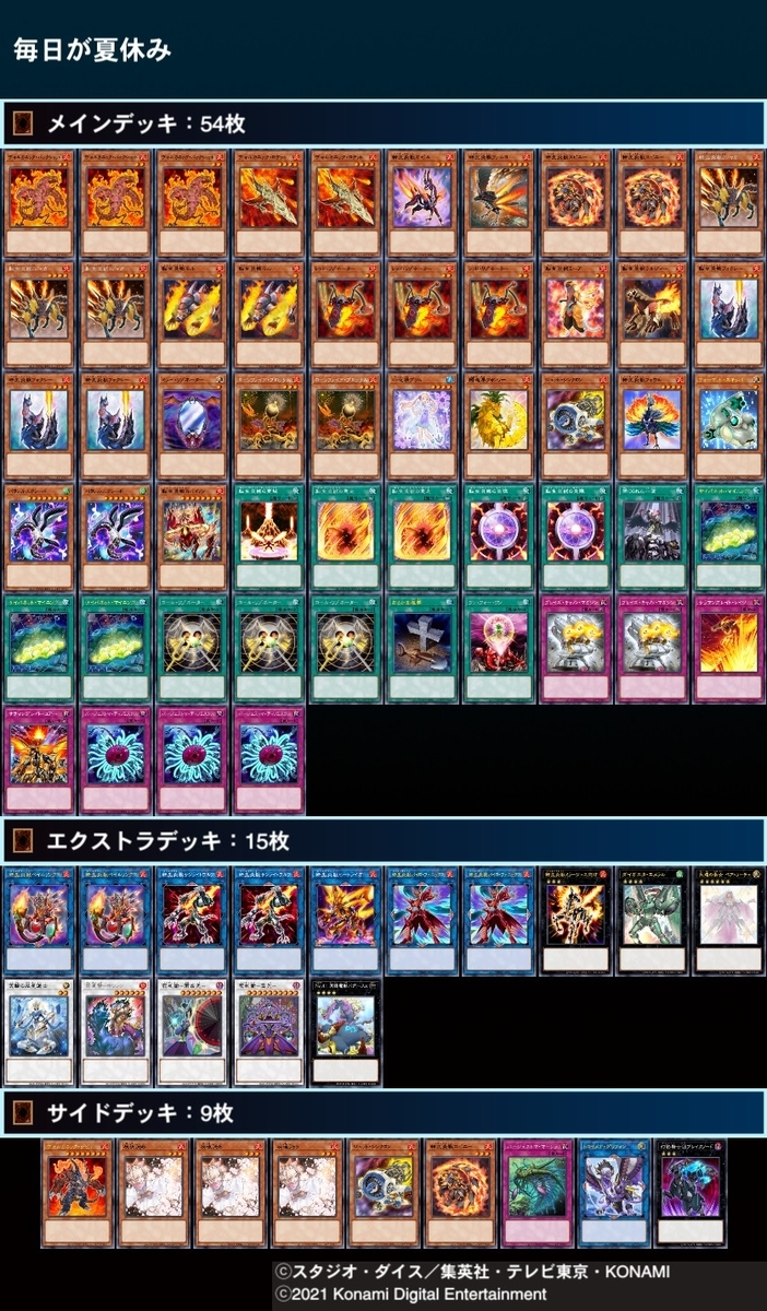 f:id:yamachi_9rakura:20210908221136j:plain