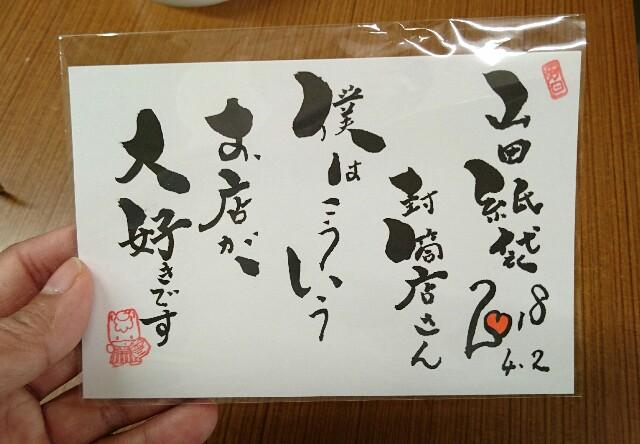 f:id:yamada-e:20180406101825j:image