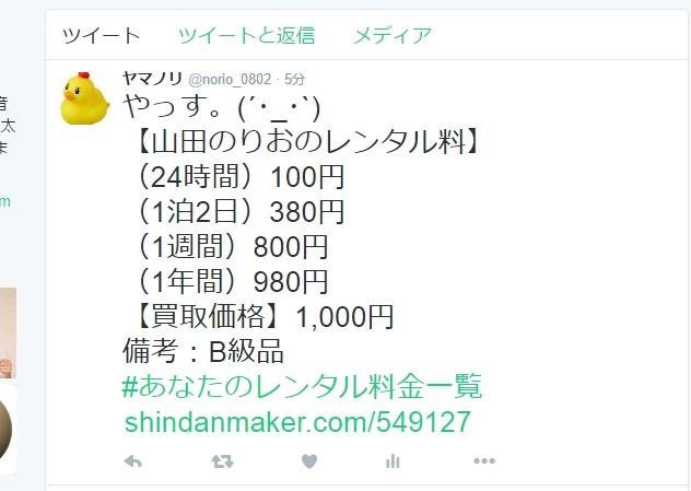 f:id:yamada-norio-0802:20160906102510j:plain