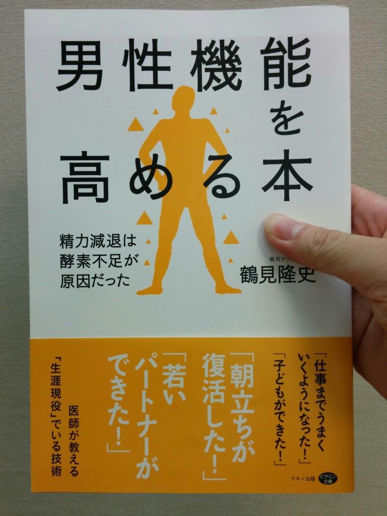 f:id:yamada-norio-0802:20161104160551j:plain