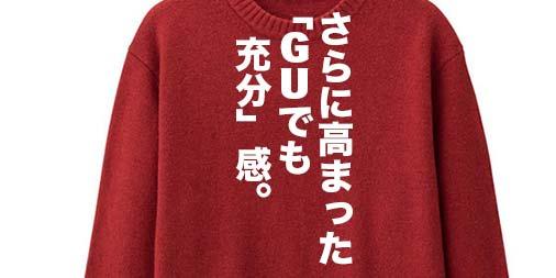 「GUとユニクロ。同じように見えるアイテムにどういう差がある?」ユニクロ・GU新作&セールレビュー(19/9/13〜)の画像