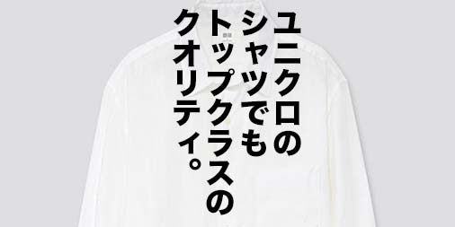 「去年は超ヘビロテした高品質リネンシャツ。1,990円で買えるのは本当に驚異的です。」ユニクロ・GU新作&セールレビュー(20/4/10〜)の画像