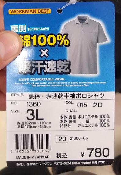 f:id:yamada0221:20200603100348j:plain