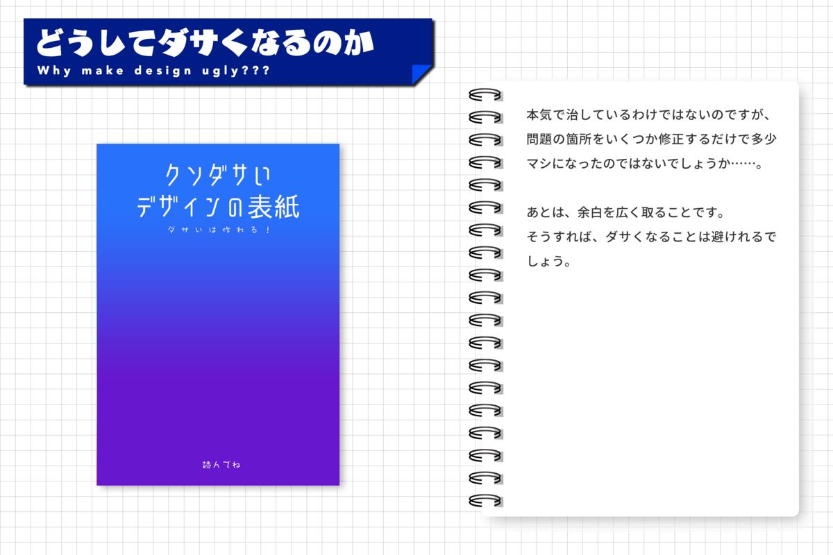 f:id:yamada0221:20200825093549p:plain