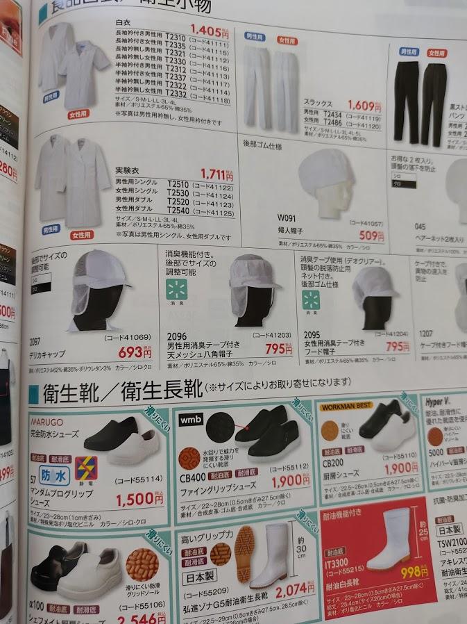 f:id:yamada0221:20200928135911j:plain